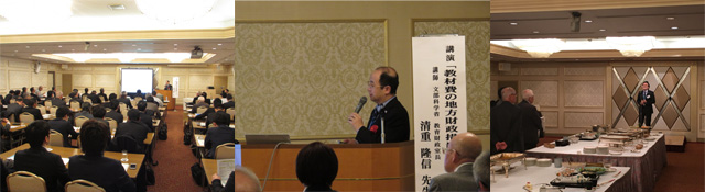 全日本教材教具協同組合(JKK)平成29年(第55回)通常総代会の様子