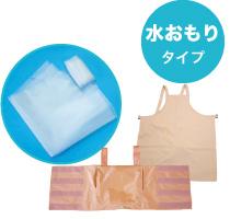 水袋セット