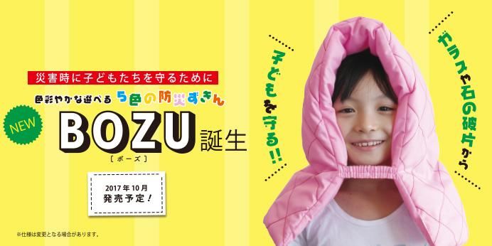 カラフル防災ずきん BOZU(ボーズ)