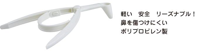 エコノミー鼻鏡・ディスポ耳鏡。軽い 安全 リーズナブル。鼻を傷つけにくいポリプロピレン製