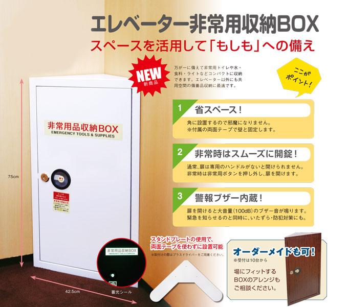 万が一に備えて水食料などが備蓄可能なエレベーターボックス