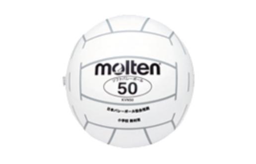 小学校教材用 KVN50Wソフトバレーボール