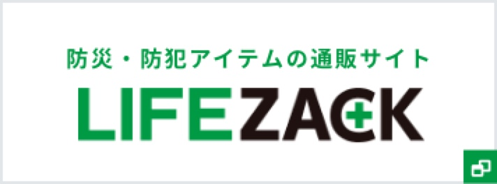 防災・防犯アイテムの通販サイト LIFEZACK