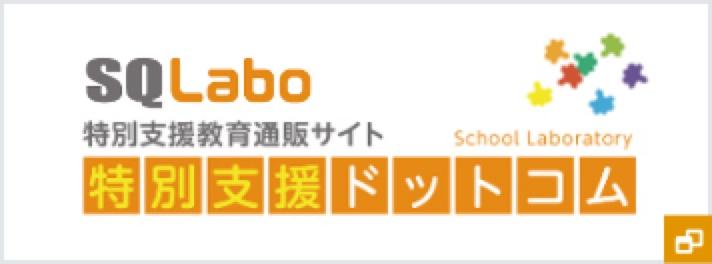 SQLabo 特別支援教育通販サイト 特別支援ドットコム