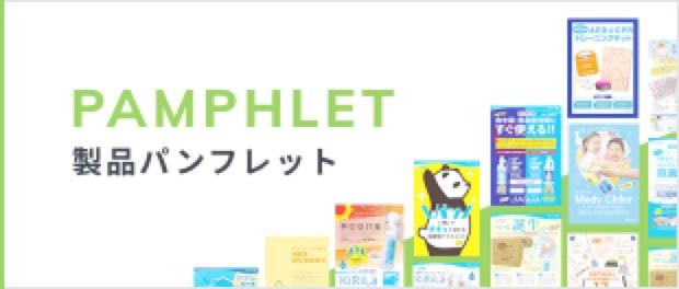 PAMPHLET 製品パンフレット