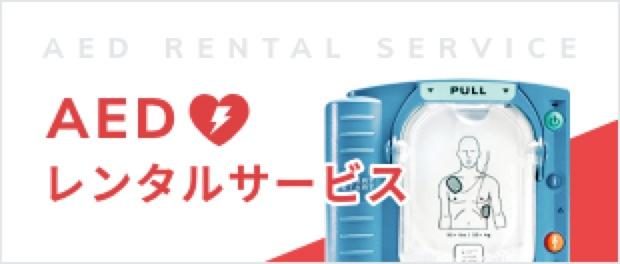 AED レンタルサービス