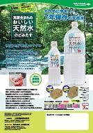 7年保存の天然水「のどみたす」