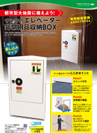 エレベーター収納ボックス