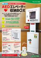 AEDエレベーター収納ボックス