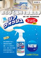 環境・器具・物品用除菌洗浄剤 ジアウオッシュ