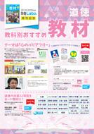 2019-2020年版スクラボ教科別おすすめパンフレット【道徳_中】
