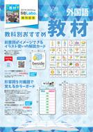 2019-2020年版スクラボ教科別おすすめパンフレット【外国語_中】