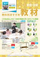 2019-2020年版スクラボ教科別おすすめパンフレット【家庭科_中】
