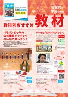 2019-2020年版スクラボ教科別おすすめパンフレット【総合_中】