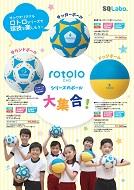 rotoloシリーズのボール大集合!
