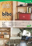 2019防災備蓄ボックスbibo
