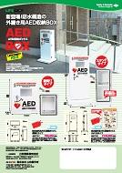 防水構造の外置き用AED収納BOX