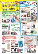 大掃除パンフレット-気がきく便利アイテム大集合!-