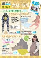 2020-2021年度版スクラボ おすすめ商品パンフレット【技術家庭_中】