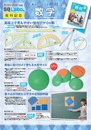 2020-2021年度版スクラボ おすすめ商品パンフレット【数学_中】