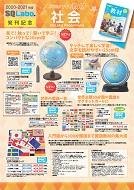 2020-2021年度版スクラボ おすすめ商品パンフレット【社会_中】