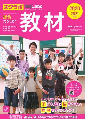 SQLabo 教材総合カタログ 小学校版 2020-2021年版