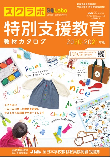 SQLabo 特別支援教育教材カタログ 2020-2021年版