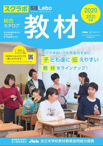 SQLabo 教材総合カタログ 中学校版 2020-2021年版