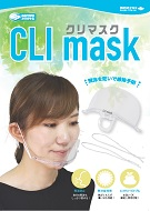 クリマスク パンフレット