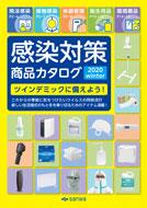 感染対策商品カタログ