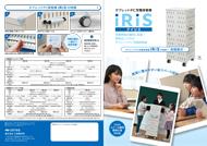 タブレット充電保管庫iRiS(アイリス)