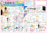 保健福祉カタログスクイル6発刊パンフ
