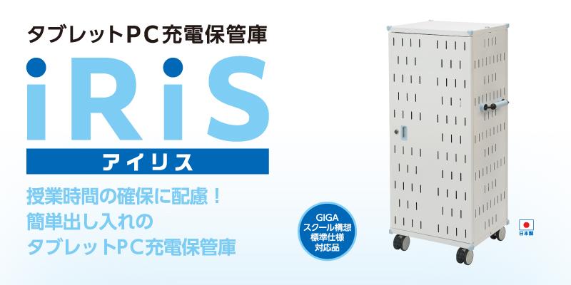 タブレットPC充電保管庫iRiS「アイリス」授業時間の確保に配慮!簡単出し入れのタブレットPC充電保管庫
