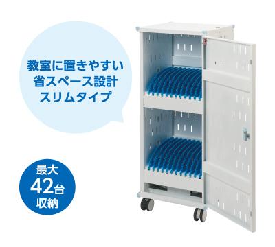 両面扉式スリムタイプ 最大42台収納 教室に置きやすい省スペース設計スリムタイプ