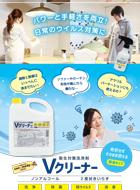 衛生対策洗浄剤 Vクリーナー