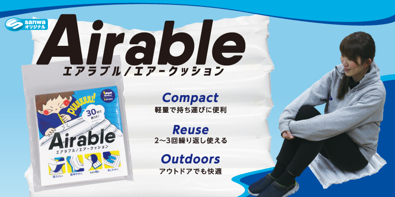 Airable(エアラブル)エアークッション Compact 軽量で持ち運びに便利 Reuse 2〜3回繰り返し使える Outdoors アウトドアでも快適
