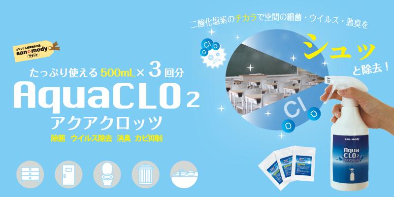 二酸化塩素のチカラで空間の細菌・ウイルス・悪臭をシュッと除去! たっぷり使える500mL×3回分 AquaCLO2(アクアクロッツ)除菌 ウイルス除去 消臭 カビ抑制