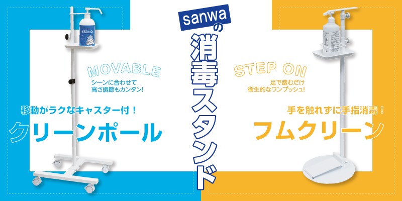 sanwaの消毒スタンド 移動がラクなキャスター付!クリーンポール 手を触れずに手指消毒!フムクリーン
