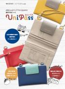 療育手帳ケース UniPass(ユニパス)