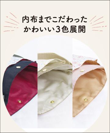 内布までこだわったかわいい3色展開