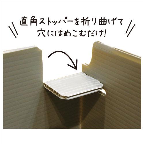 連結方法:直角ストッパーを折り曲げて穴にはめこむだけ!