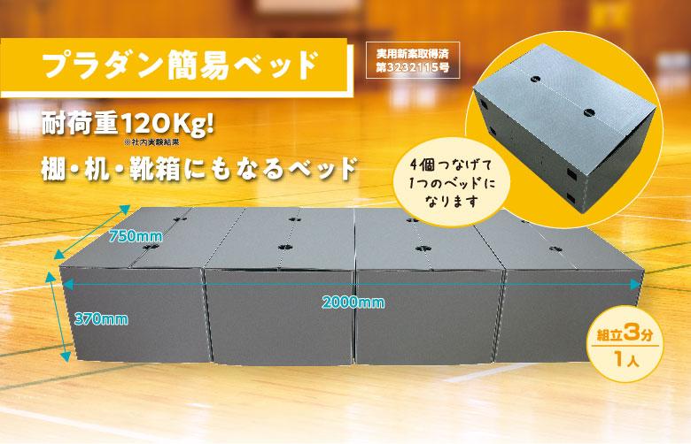 プラダン簡易ベッド耐荷重120kg(※社内実験結果)!棚・机・靴箱にもなるベッド 4個つなげて1つのベッドになります