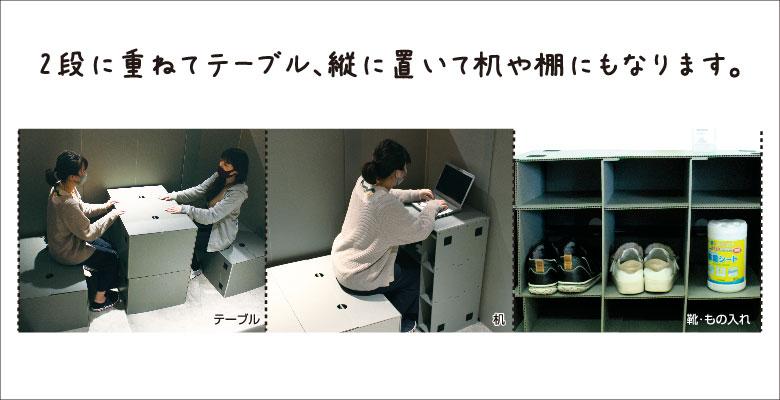2段に重ねてテーブル、縦に置いて机や棚にもなります。