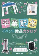 卒業記念イベント備品カタログ2021年度版