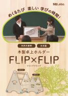 木製卓上ホルダー FLIP×FLIP(フリップフリップ)