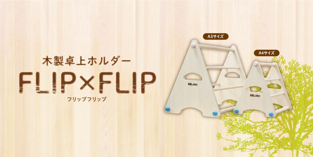 FLIPxFLIP商品画像